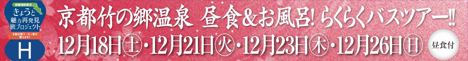 H: わかばの岡崎十石舟 & 京都 南座「春の舞台体験ツアー」